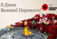 Акція «Пам'ятаємо - Перемагаємо» на території Національного музею історії України у Другій світовій війні