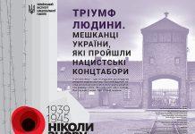 Виставка «Тріумф людини. Українці, які пройшли нацистські концтабори»
