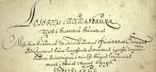 Перша українська конституція Пилипа Орлика (1710 рік)