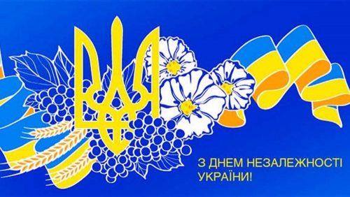 Україна відзначає 28-му річницю Дня Незалежності